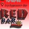 Ресторан RED BAR в Тольятти