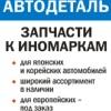 """АВТОЗАПЧАСТИ магазин """"АвтоДеталь"""" Симферополь"""