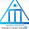 Группа Компаний Александр&я