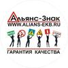 Альянс-Знак