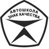 "Автошкола ""Знак качества"" г. Саратов"