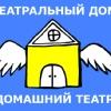 Teatralny-Dom Domashniy-Teatr