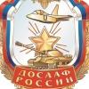 ДОСААФ России города Алатырь