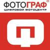 Фотоцентр ФотоГраф Ставрополь 412-700