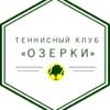 """Теннисный клуб """"ОЗЕРКИ"""""""