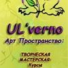 Творческая Мансарда UL'verno- Валяние из шерсти