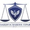 """Юридическая фирма """"Защита Ваших Прав"""""""