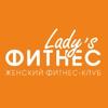 Фитнес-клуб Жуковский ФИТНЕС Lady's