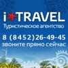 """Горящие туры из Саратова! ✈ """"I TRAVEL"""""""