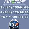 AutoComp.Ru - автоаксессуары, автоэлектроника...