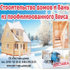 """Строительство бань и домов """"Пестово-Дома"""""""