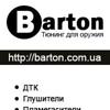 Тюнинг для оружия - Barton