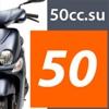50cc - Каталог мототехники
