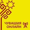 Chuvashia Onlayn