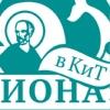 """КИНОКЛУБ """"Иона"""" в КиТе"""