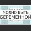 Одежда для беременных и кормящих в Новосибирске