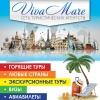 Горящие туры из СПб турфирма Вива Маре