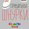 Эластичные силиконовые шнурки ClamPic