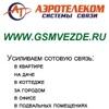 Усилители сотовой связи - GSMVEZDE.RU