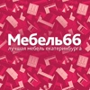 Mebel66.ru