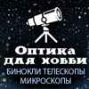 Владельцы оптических приборов в Пензе