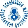 БАЖ - Беларуская асацыяцыя журналістаў