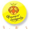 Организация мероприятий СПб и праздников СПб,