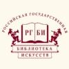 РГБИ (Библиотека Искусств)