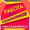 Sheko.ru - удаленная работа для художников