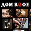 ДОМ КОФЕ. Харьков. Кофеварки. Кофе.