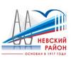 Невский район Санкт-Петербурга