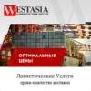 Westasia. Доставка грузов из Китая.