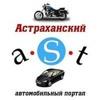 Астраханский автомобильный портал