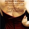 Tangoshop Saint-Petersburg