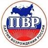 Партия Возрождения России. Кемеровское РО.