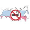 Россия без табачного дыма