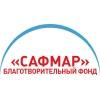 """Благотворительный фонд """"САФМАР"""""""