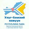 Администрация Улуг-Хемского района