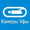 Камеры Уфы / www.ufacams.ru