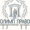 Олимп- Право