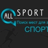 Allsport.by — поиск мест для занятий спортом