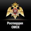 Росгвардия по Омской области