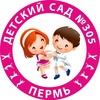 Детский сад N305 г. Перми