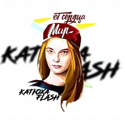 Катюха Flash, Москва