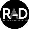 Русская Академия Дизайна RAD