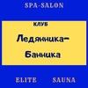 """Spa-салон, сауна ""Ледянника-Банника"" Н.Новгород"