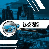 Авторынок Москва