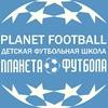 """Детская футбольная школа """" ПЛАНЕТА ФУТБОЛА"""" СПб"""