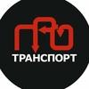 протранспорт.рф