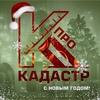 ПРО-КАДАСТР